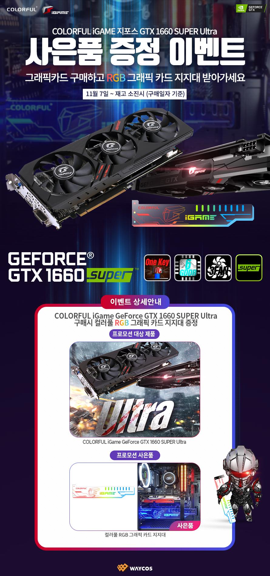 컬러풀 GTX1660S Ultra_RGB 지지대 증정 프로모션.jpg