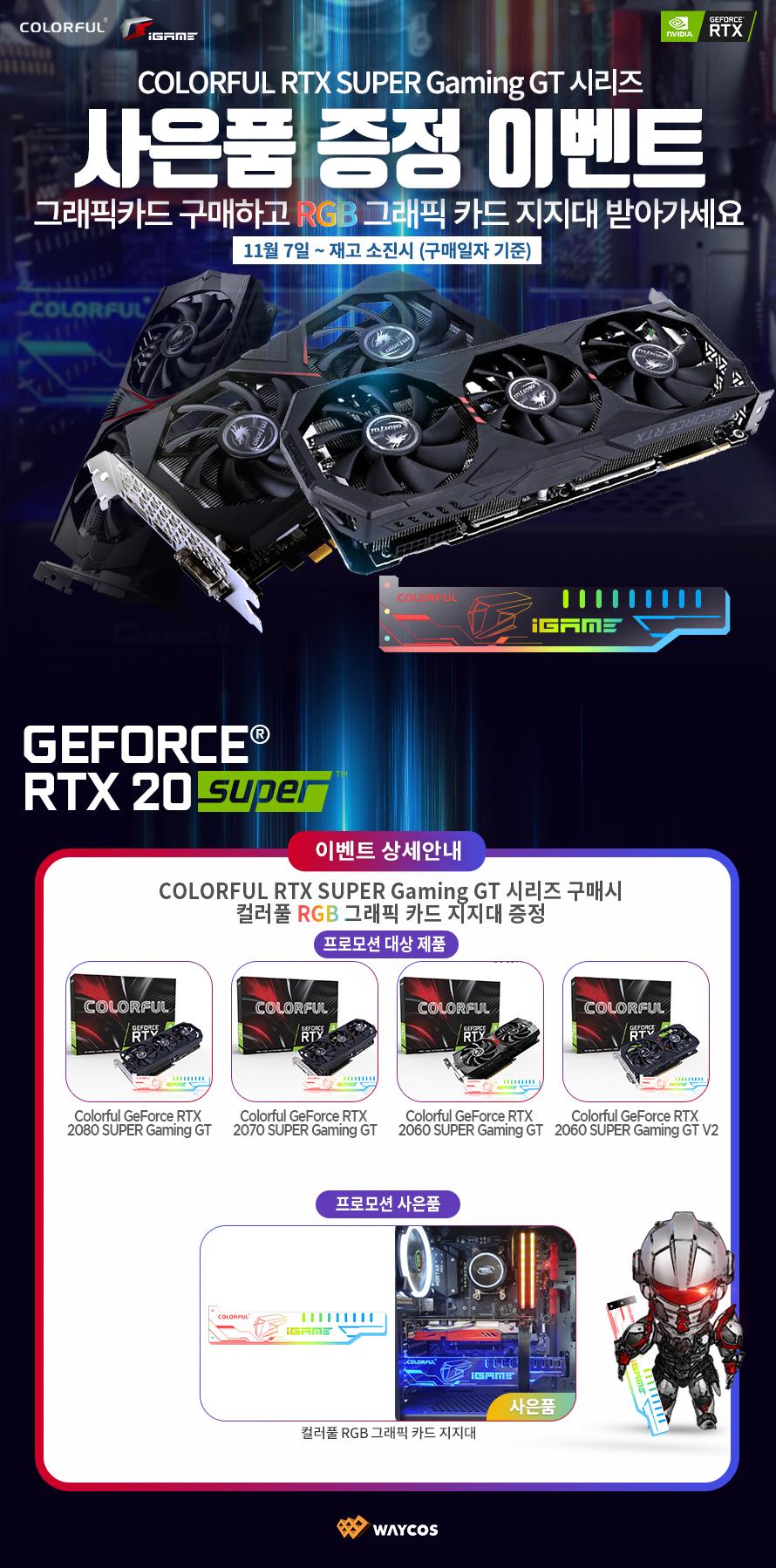 Gaming GT 그래픽카드 지지대(RGB) 증정 프로모션.jpg