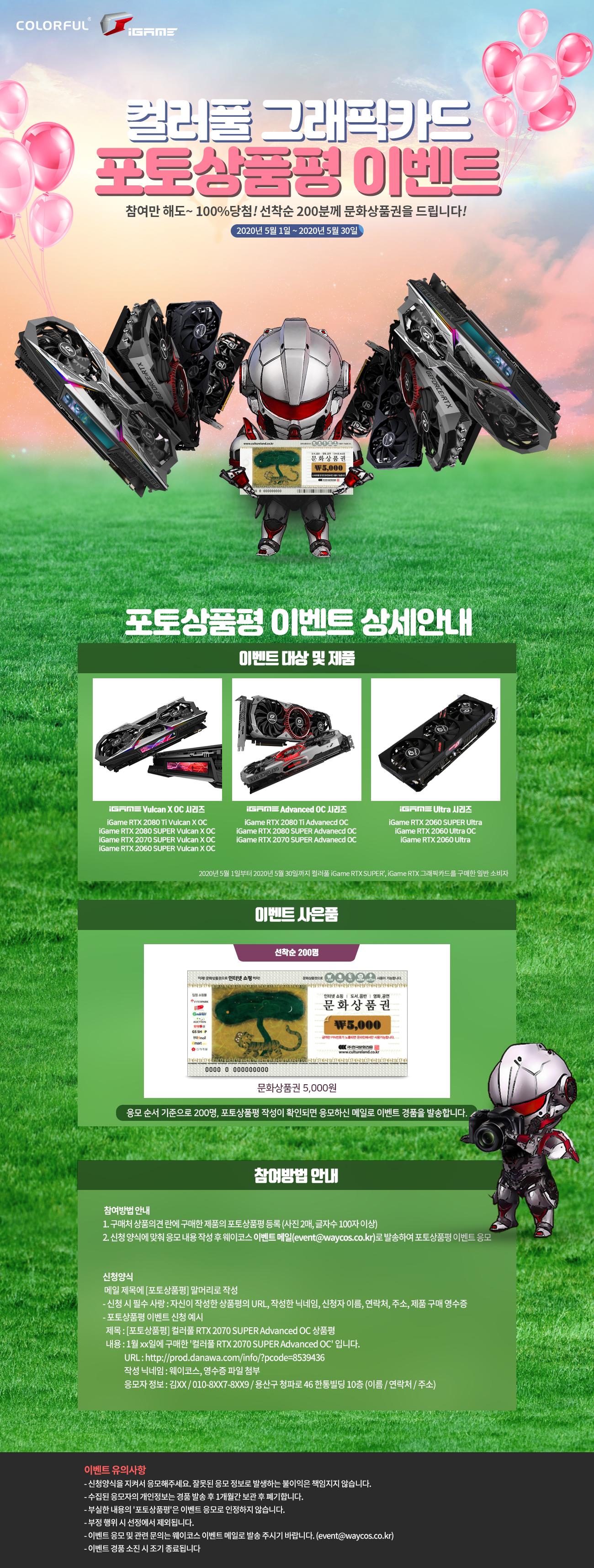컬러풀 5월 포토상품평 이벤트.jpg