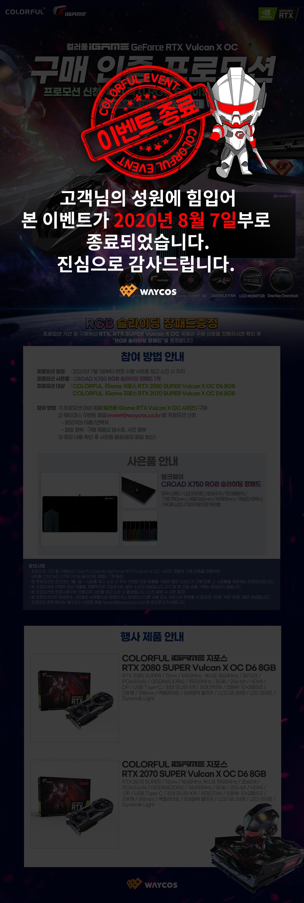 200803_이벤트종료_패드.jpg